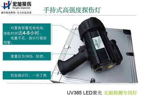 手持式高强度紫外灯