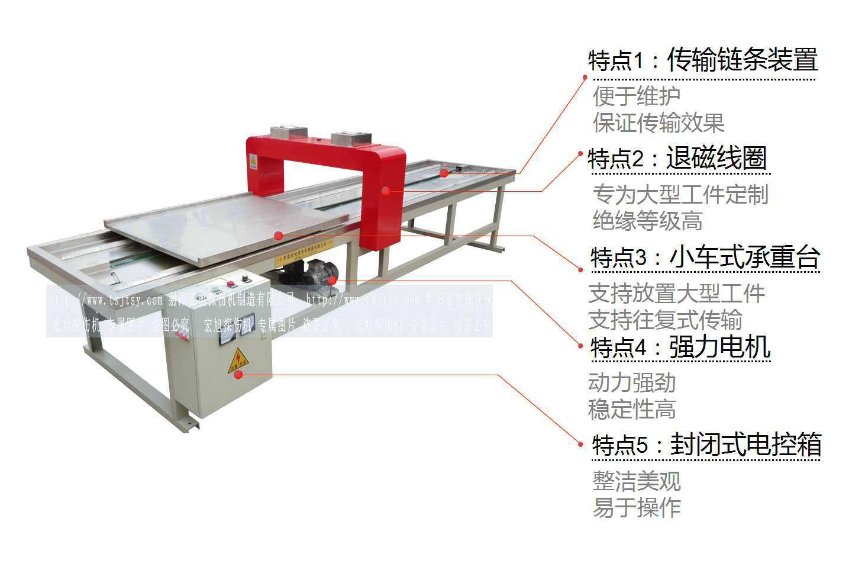 hctd-900加长型小车式自动往复消磁/去磁/退磁机-射阳