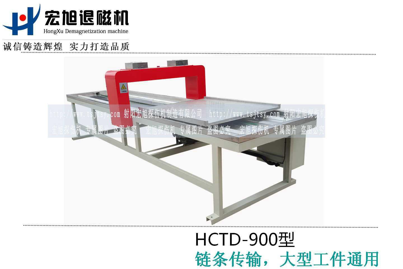 HCTD-900退磁机